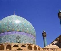イラン旅行・出張のアドバイスします イランの行き方、アポ取得代行、など応相談!