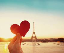 注目!【幸せへの近道】恋愛相談乗ります 1人で抱え込んでいる方、幸せへのお手伝いをしたいです