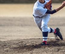 野球の投球フォームのお悩み解決します 肩が痛くなったり、球速が出ないあなたへ