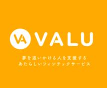 今話題のVALU★VA発行から売却までを教えます 個人の模擬株式を売買できるVALU。実際の手順をご説明します