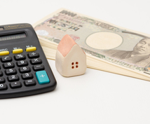 住宅の購入や依頼先など最適な方法など相談に乗ります 住宅の建替や購入の検討をされている方