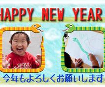 年賀メール、SNSでお正月用の画像作って添付してみませんか?