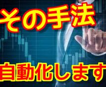 あなたの購入した手法やインジ500円でEAにします ※プラスしてほしい機能も付けますので何でも言って下さい!!