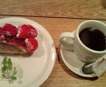 岡山•鳥取•高知限定☆素敵カフェ&プチ旅行プラン作りのお手伝いします♪