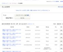 実際に80万円売上げたヤフオク転売方法を教えます ヤフオク売り上げプール金が80万円達成!転売方法を教えます!