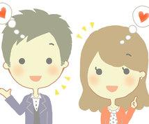 30歳女性目線で恋愛相談承ります 婚活経験有!周りにはなかなか相談できない婚活に悩めるあなたへ