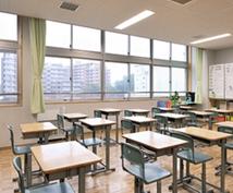 都内近郊の私立高校の内情を情報提供いたします 私立高校の金銭面から人事面まで一般に出てこない情報を限定公開