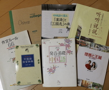 中国語学習のフォローアップをお手伝いいたします 中国語学習でわからないこと、確認したいこと、ご相談ください!