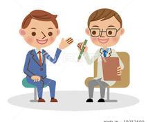 キャリアアップのサポートします 外資系消費財メーカー人事によるキャリア相談、面接指導、添削