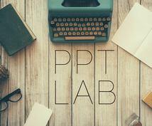 word/excel/手書き文章などから、パワーポイント資料の作成をいたします。
