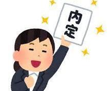 新卒既卒ES【業界不問】添削します あなたの就職・転職応援します!