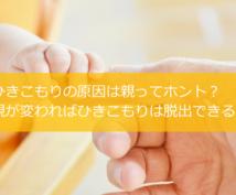 親のあなた次第で子供の「引きこもり」は必ず治ります 引きこもりを経験した現役カウンセラーが最後の解決へ導きます。