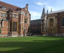 【MBA留学】Cambridge MBAについてできる範囲内でご相談にのります
