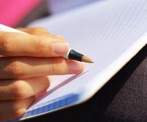 【女子が萌えキュン♡】ラブストーリーのプロットを書きます