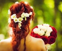 あの人と結婚しましょう。本格風水の方法教えます 婚活の運を上げたい方、素敵な配偶者候補と縁を作りたい方にも