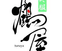和風(筆文字風)に特化したロゴ、看板等書きます メージ通りの文字素材を見つけられない方、お急ぎの方向け。