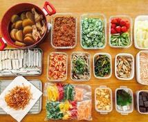 栄養士資格有★1週間分の作り置きレシピ考案します 【美容にも嬉しい】週末の空いた時間で作れる絶品レシピ