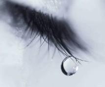 最愛の人を亡くされた方、お聞きます 経験者のみわかること、その辛い気持ち吐き出してみませんか?