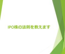 10年分のデータを検証! IPO株の法則を教えます IPOに当選しなくてもコンスタントに利益を得たい方におすすめ