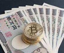ブログ用の記事譲ります 仮想通貨に関する記事を格安でどうぞ