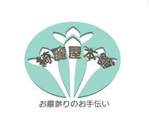 静岡県東部地区のお墓参り代行致します 離れて暮らしている方お墓参りに中々行けない方!ご利用下さい。