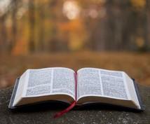 聖書を用いたビブリカル・カウンセリングをします 聖書があなたの人間関係、人生の意味や目的に道しるべを与えます