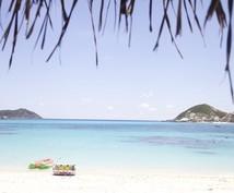 全国各地【離島】の魅力教えます 離島でのレジャーを楽しみたい方へ!