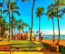 ハワイ旅行(オアフ島、ハワイ島)プランを提案します 家族旅行、カップルでの旅行、友達との旅行など場面に応じて