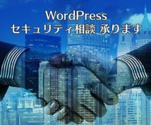 WordPressのセキュリティ相談承ります WordPressのセキュリティ相談を1問500円で承ります