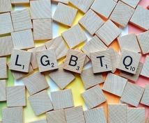 LGBTの方へ!当事者(FtM)の僕がお話聞きます 3日間話し放題!ご家族・ご友人の方もお気軽にどうぞ!