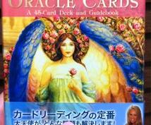 オラクルカードを使います あなたに必要なメッセージを聞いてみませんか?