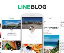 LINE BLOGであなたのサイト紹介!ます LINE BLOGであなたのサイトを紹介します。
