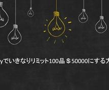 ebay新規アカウントを最強にする方法教えます 新規アカウントを100品$50000からスタートする方法