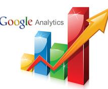 こんな機能が0円! グーグルアナリティクスで始める、無料アクセス解析の方法をお教えします。