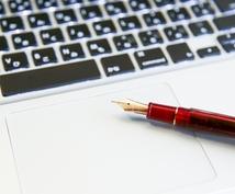 どんな文章でも書きます 痒いところに手が届く。誰に頼めばいいか分からないあなたへ!