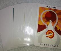 ☆悩めるあなたに☆お気軽占い♪(スターロット/タロットカード/日本の神様カード)