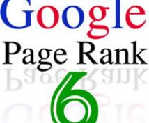 ページランク6のブログにリンクを永続的に掲載致します