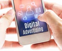 リスティング広告の運用方法を教えます 初心者の方に分かりやすく設定から精度の高め方まで教えます。