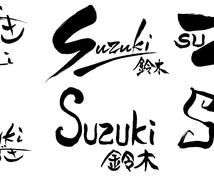 あなただけの家の顔 表札用 デザイン筆文字でお書きします。