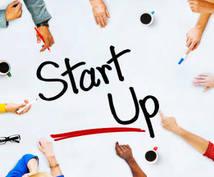 起業したい方、失敗しない方法を教えます 起業したいけど、なにからしたらいいかわからない
