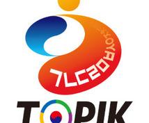 最短!韓国語能力試験(TOPIK)取得方法教えます ★1級ー6級までそれぞれの目標に合わせたレベルの勉強法★
