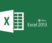 お悩み解決致します Excelに関して関数、マクロ、グラフなど全般でお任せ下さい