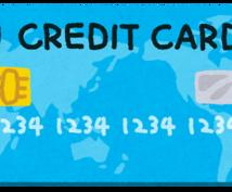 あなたに最適なクレジットカード、教えます どんなカードを選べばよいかわからないあなたへ!