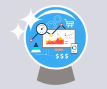 商品売上、店舗売上、PVなどの需要予測をします どんな商材でもOK。まずは予測したいものをご相談ください!