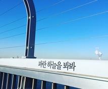 韓国語⇔日本語 直ぐにお手伝いできます 韓国の大学に留学経験有り韓国語能力試験6級持ってます!