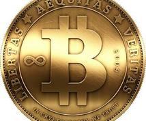 ビットコインなどの暗号通貨で稼ぐ方法を教えます ビットコインなど暗号通貨に興味はあるけど実行出来ない方。