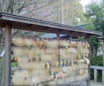 学問の神様・菅原道真公に参拝代行致します 〈ご祈祷料八千円+御守り千円含みます〉