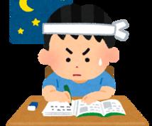 勉強の悩み・受験の悩みを解決します 勉強でたくさん悩んでる方に適切なアドバイス!