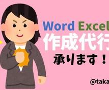 Word、Excel作成&文章変換他、作業承ります イメージや手書きでもOK!まずはご相談下さい