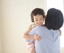 【子育て中の方におすすめ】育児・お仕事などの悩みや本音を傾聴します!